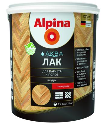 Alpina Аква лак для паркета и полов, мебели и пр., глянцевый