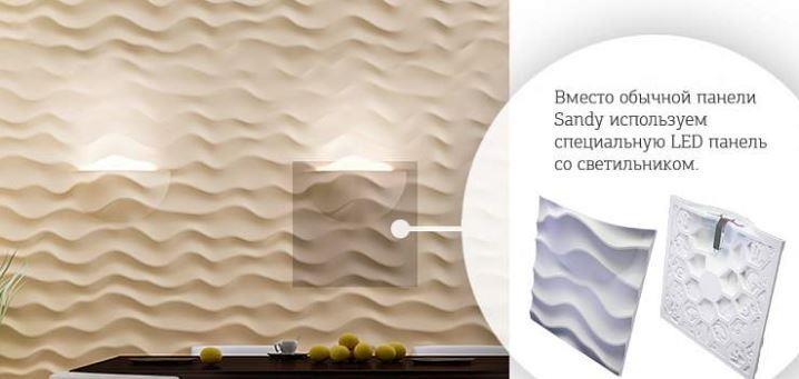 Artpole SANDY + LED подсветка - гипсовые 3D панели