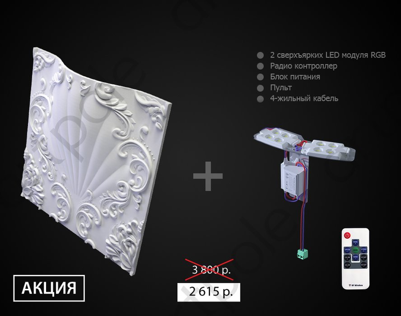 Artpole VALENCIA + LED - гипсовые 3D панели